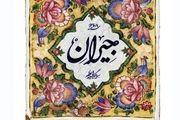 «جیران»سریالی بر پایه حوادث واقعی تاریخ ایران است