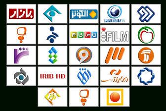 کدام شبکه های تلویزیون بیشترین مخاطب را جذب کردند؟!