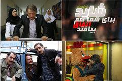 سریالهای رمضانی مثل قبل گیرا هستند؟