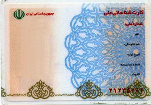 مدت اعتبار کارتهای ملی تمدید شد