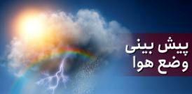 وضعیت آب و هوا در ۱۲ تیر/رگبار باران همراه با رعد و برق در این استان ها