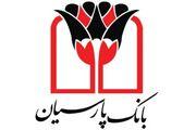 جوابیه بانک پارسیان پیرامون اظهارات عضو مجمع تشخیص مصلحت نظام