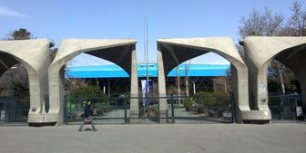 دانشگاه تهران نظر آزمایشگاه فضای سایبر را تایید نکرد