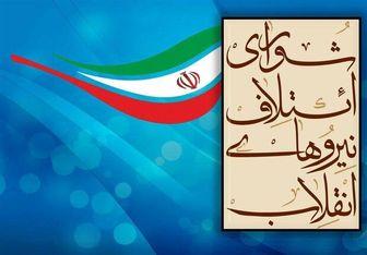 سوابق اعضای لیست ایران سربلند