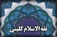 زندگینامه: شیخ کلینی(ره)