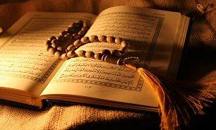 امید بخش ترین آیه قرآن چیست؟
