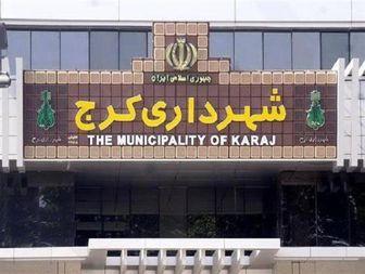 دستگیری ۱۳ نفر از کارکنان شهرداری کرج
