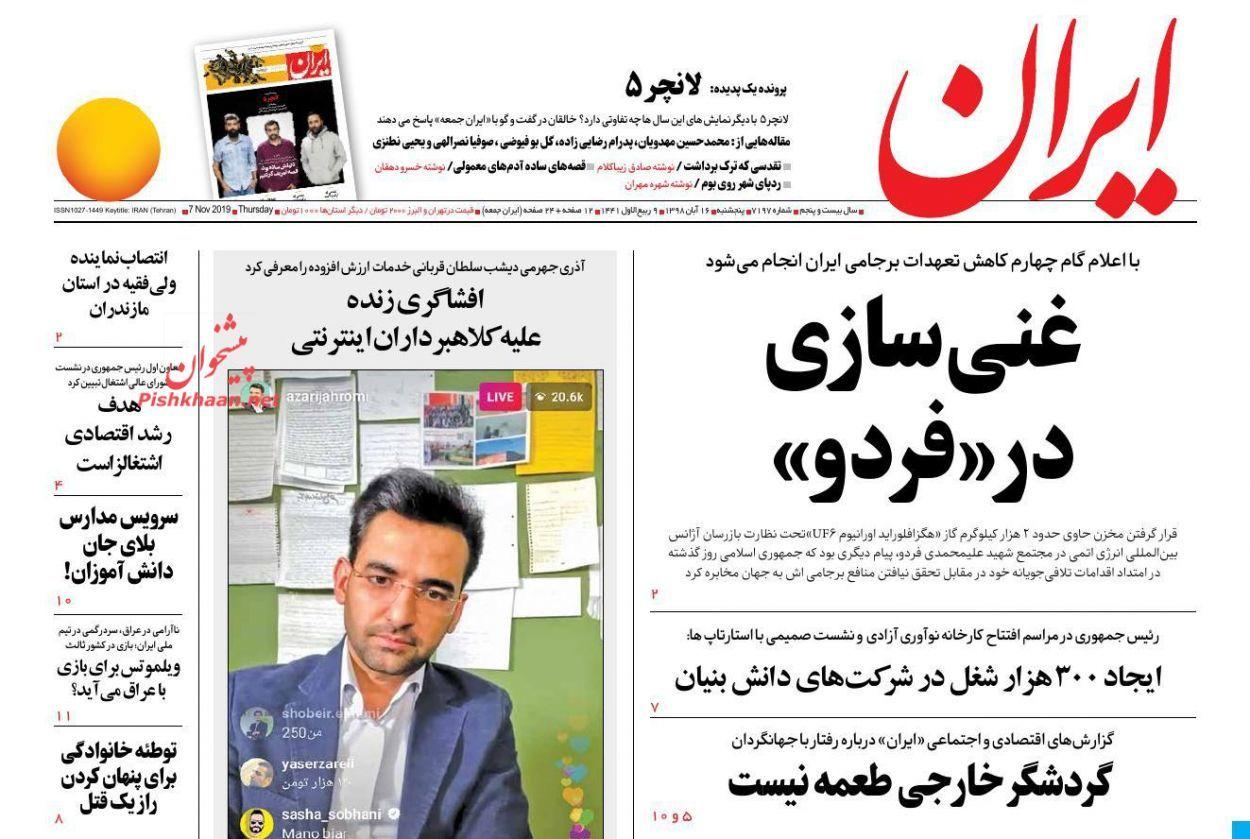عناوین اخبار روزنامه ایران در روز پنجشنبه ۱۶ آبان :