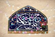 نیم نگاهی به زندگی پربار امام حسن عسکری (ع)