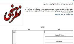 نتایج نظرسنجی از مردم تهران درباره عملکرد دولت