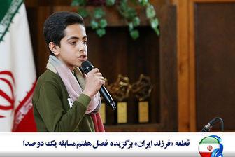 «فرزند ایران» برگزیده فصل هفتم مسابقه «یک، دو، صدا» شد