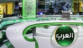 پشت پرده تعطیلی شبکه العرب چه بود؟