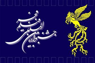 دبیر سیوهفتمین جشنواره فیلم فجر چه زمانی معرفی میشود؟