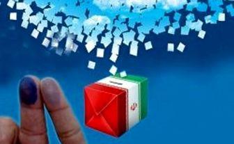 آمار واجدین شرایط برای شرکت در انتخابات مجلس شورای اسلامی