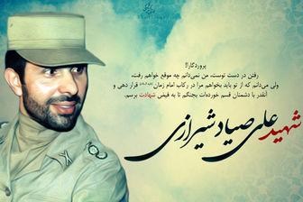«پاداش اخلاص» شهید صیاد شیرازی در شبکه 1
