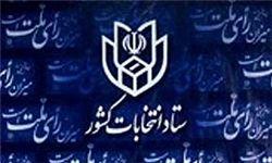 ثبت نام 193 داوطلب برای انتخابات میاندورهای مجلس