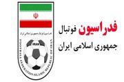 توضیح  AFC بابت حذف نام ایران/ مراتب در دست بررسی می باشد!
