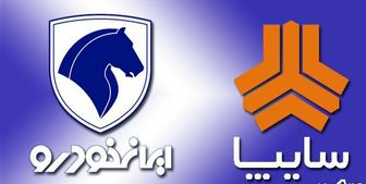 قیمت روز خودروهای سایپا و ایران خودرو در 31 تیرماه
