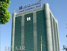 انتشار نخستین پیش بینی های ۹۳ بانک صادرات