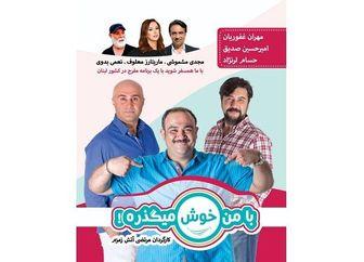 خوشگذرانی «مهران غفوریان» با 400 دلار در لبنان