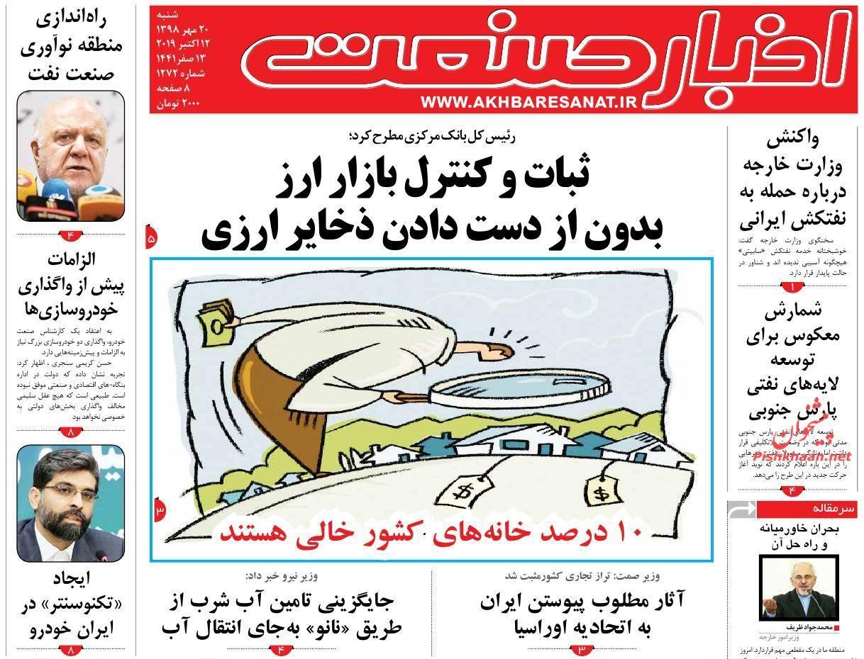 صفحه نخست روزنامههای اقتصادی ۲۰ مهرماه