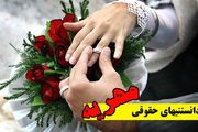 آیا پس از مرگ زن «مهریه» ساقط خواهد شد؟
