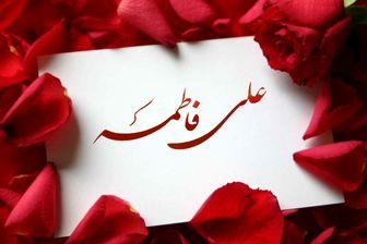 سن حضرت زهرا(س) و حضرت علی(ع) هنگام ازدواج چقدر بوده است؟