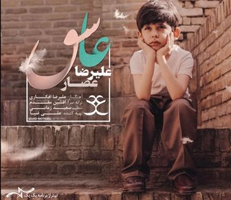 تیتراژ ابتدایی برنامه نوروزی «علی ضیا» با صدای علیرضا عصار/صوت
