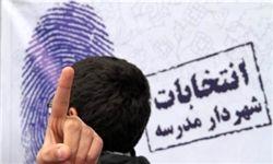 به زودی؛ برگزاری بیستمین دوره انتخابات «شهردار مدرسه»