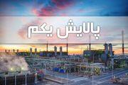 ارزش روز پالایشی یکم ۲ خرداد ۱۴۰۰