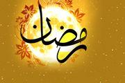 حکم گرفتن روزه در یوم الشک از نظر مراجع تقلید/ فیلم