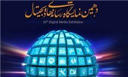شرکت رایگان در کارگاههای تخصصی دهمین نمایشگاه رسانههای دیجیتال