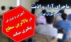 زاویه ای دیگر از حادثه مدرسه غرب تهران