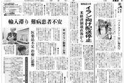 روزنامه ژاپنی: آمریکا عملاً صنعت داروی ایران را تحریم کرده است