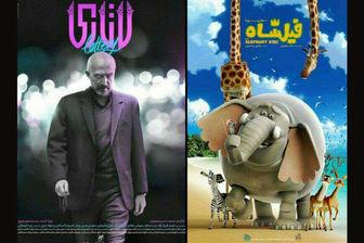 اکران «لاتاری» و «فیلشاه» در شهرهای فاقد سینما