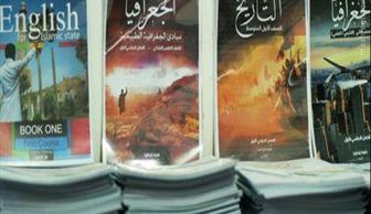کتابهای درسی داعش + عکس