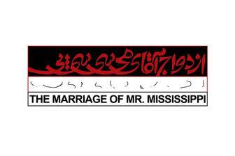 «ازدواج آقای می سی سی پی» در تئاتر شهر