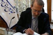 پیام لاریجانی به روسای مجالس کشورهای اسلامی