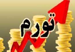 نرخ تورم از سوی بانک مرکزی اعلام شد