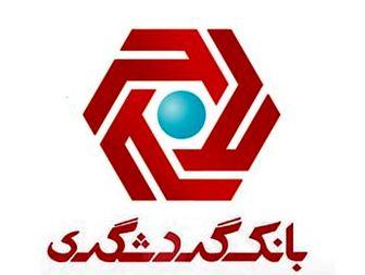 امضا تفاهم نامه بین بانک گردشگری و دانشگاه تهران