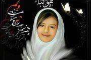 آخرین وضعیت پرونده قتل آتنا اصلانی