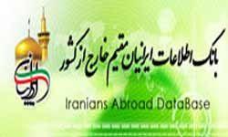 بانک اطلاعات ۱۰هزار ایرانی خارج کشور