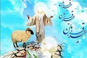 4 حیوانی که می توانید در عید قربان ذبح کنید