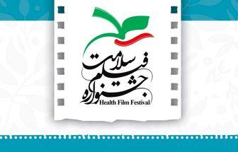 انتصاب رئیس سومین جشنواره فیلم «سلامت»