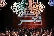 10 کنسرت در نخستین شب جشنواره موسیقی فجر برگزار شد