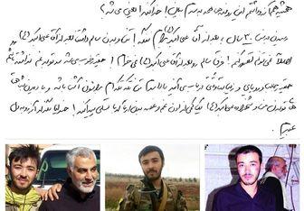 وصیتنامه فرمانده گروهان علیاکبر(ع) فاطمیون