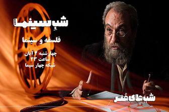 بازگشت مسعود فراستی با «شب های هنر» به تلویزیون