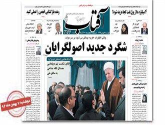 فرار از احمدی نژاد در رسانه های اصلاح طلب