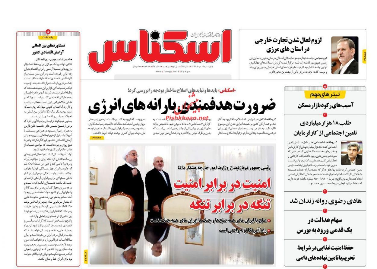 صفحه نخست روزنامههای اقتصادی ۱۶ مرداد