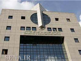 صدور مجوز فعالیت ۵ صندوق سرمایه گذاری در بهمن ماه